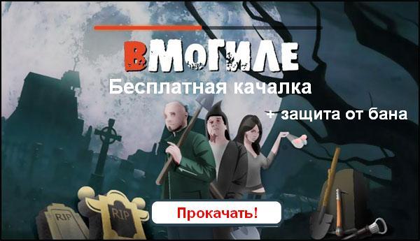 Игра Вмогиле в Контакте придется особенно по вкусу любителям черного